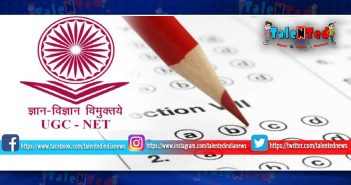 UGC Net 2018 Question Paper And Response Released