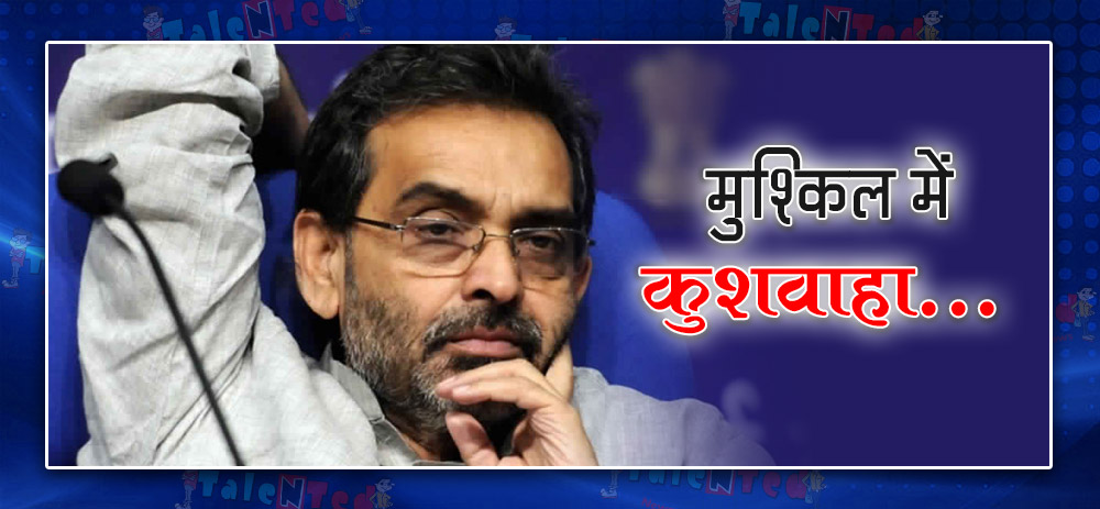 Upendra Kushwaha Wrote A Letter To Election Commission