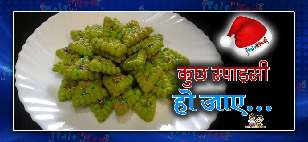 Christmas 2018 : Spicy Guava Cookies Recipe In Hindi On This Christmas