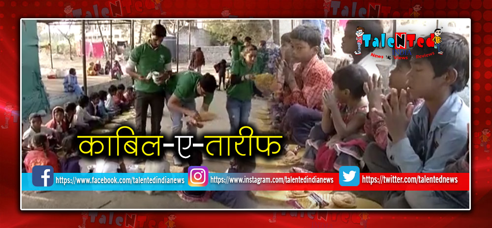 Robin Hood Army Bhopal Spreads Warmth Among Poor Kids