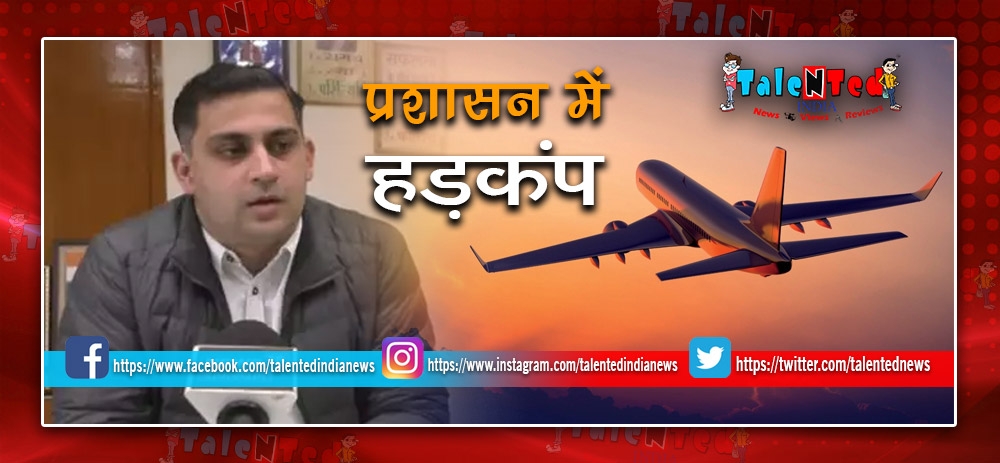 Fear Of Plane Crash In Dausa District Of Rajasthan : Alert Has Been Issued