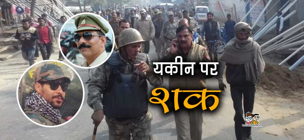 STF-not-satisfied-with-police-investigation बुलंदशहर पुलिस