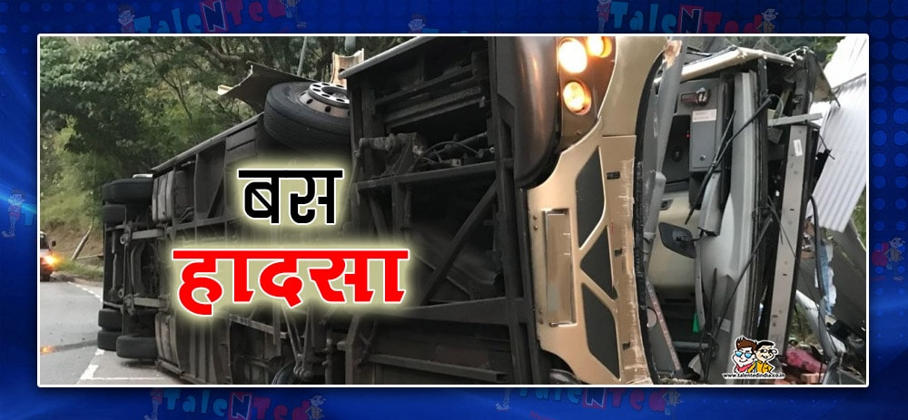 Indore Crime News In Hindi : Bus Accident : Bus Over Turn In Agar Malwa