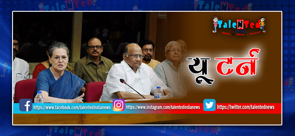 NCP Chief Sharad Pawar Today Statement On Congress Support