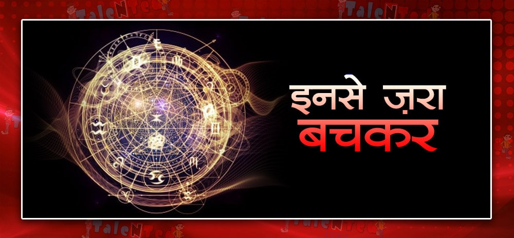 Astrology News In Hindi : Zodiac People Specialize To Make Fooling Anyone