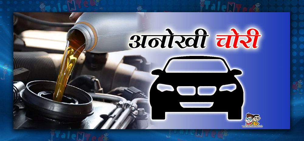 Thief Stole Car & Returned Full Tank With The Fuel : अनोखी और अजीबोगरीब