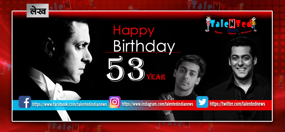 Salman Khan 53rd Birthday : Know Some Unknown Facts