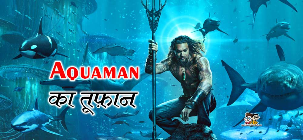 Download Full HD Aquaman Movie Trailer : Aquaman Box Office Collection: एक्वामैन