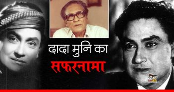 ashok-kumar-was-the-first-actress-of-the-film दादामुनि
