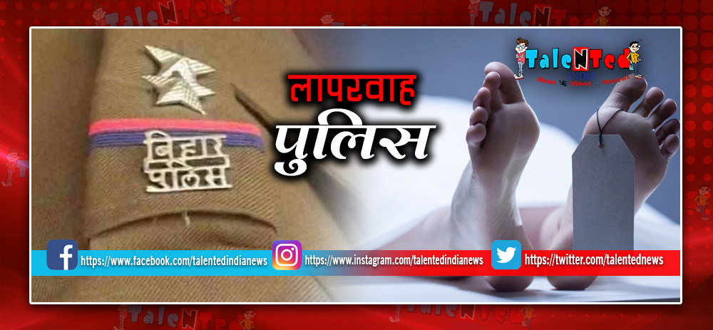 Bihar Police Has Made Post Mortem Of The Living Person In Bihar