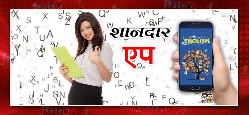 Download Cambly App : You Can Easily Learn English : अंग्रेजी सीखना