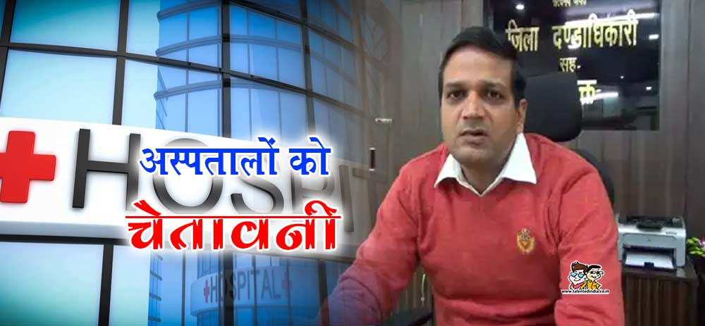 collector-gives-warning-to-private-hospital आयुष्मान योजना