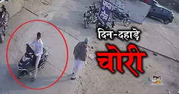 cooty-theft-in-Fatehabad गाड़ी चोरी
