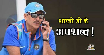 cricket-article-indian-cricket-team-coach-ravi-shastri-comment रवि शास्त्री लाइव शो