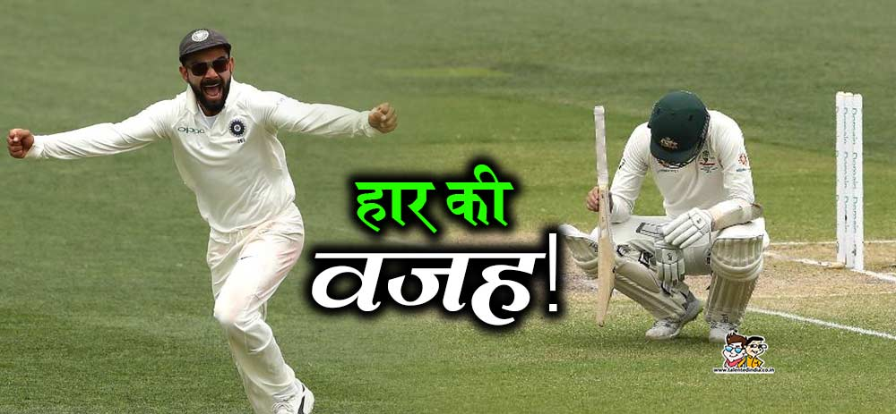 cricket-pujara-was-difference-between-the-two-sides क्यों हारी ऑस्ट्रेलिया
