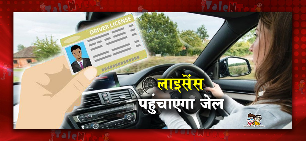 Driving Vehicle With Photocopy Of License Is Involved In Crime:लाइसेंस की फोटोकॉपी
