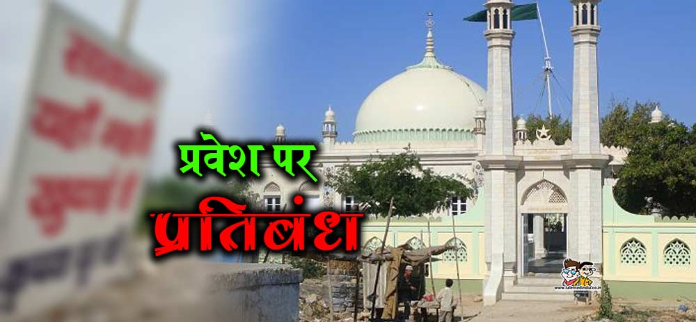 entry-ban-of-Muslim-leader-in-the-mosque जहीर कुरैशी
