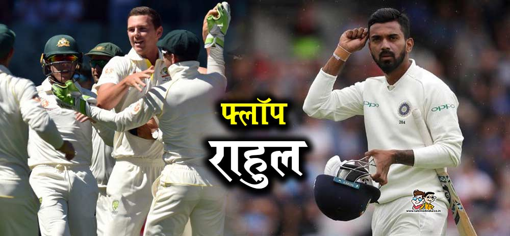 first-test-match-india-vs-australia-lokesh-rahul-out लोकेश राहुल