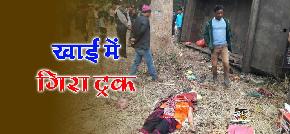 five-people-killed-in-road-accident-in-assam-प्री-क्रिसमस पार्टी