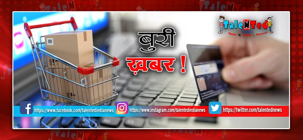 E-Commerce Companies New Rules 2019 :Benefit For Domestic Business