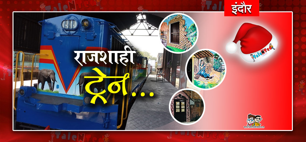 Best Tourism Place In Indore 2018 : Patalpani Kalakund Heritage Train Will Start