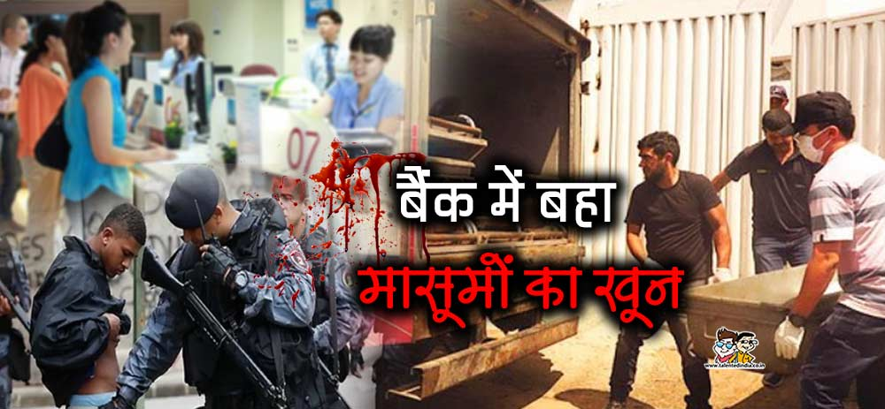 hindi-world-12-people-died-during-an-attempted-robbery बैंकों पर हमले
