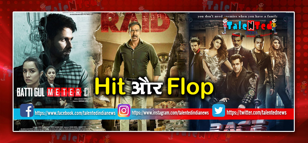List Of Bollywood Hits And Flop Movies In 2018 : Let's Know Whole List