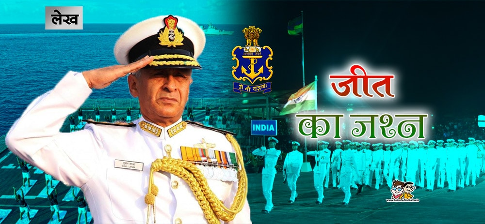 indian-navy-day-नेवी डे 2018