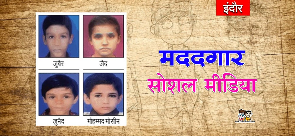 indore-police-search-four-missing-children-इंदौर