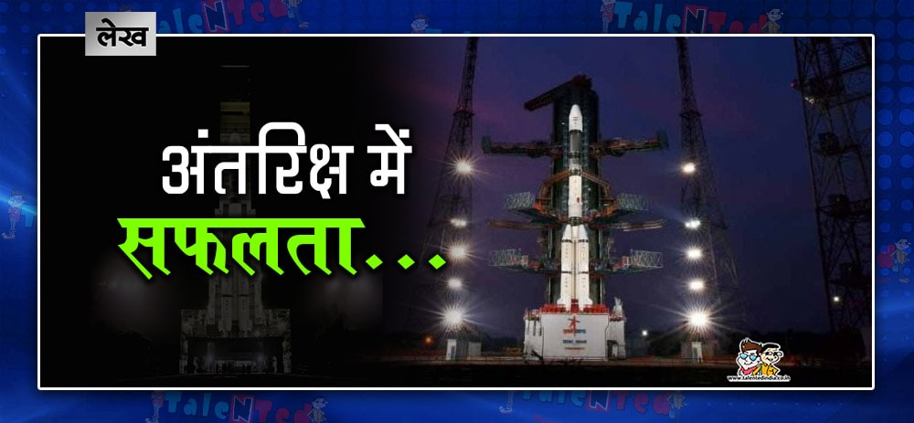 Let's Know The Specific Things Related To GSAT-7A : अंतरिक्ष में 'इसरो' की बढ़ती ताकत