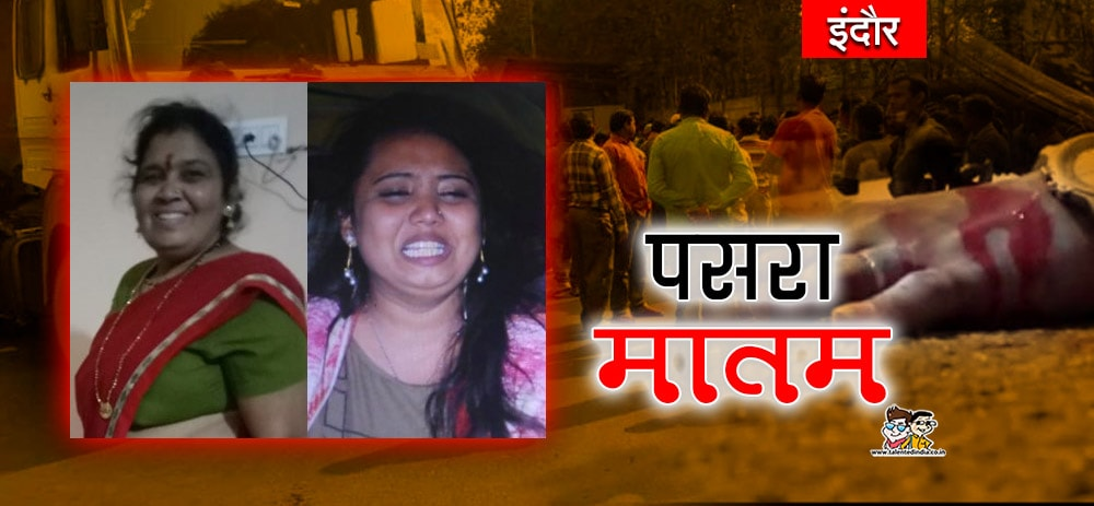 mother-died-in-indore-इंदौर