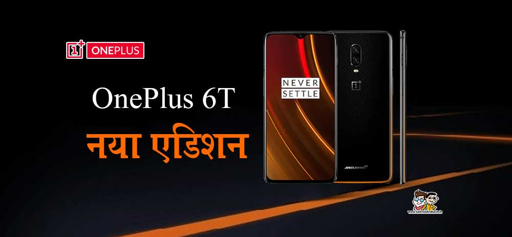 OnePlus 6T McLaren Edition Launched In India : OnePlus 6T मैकलॉरेन एडिशन