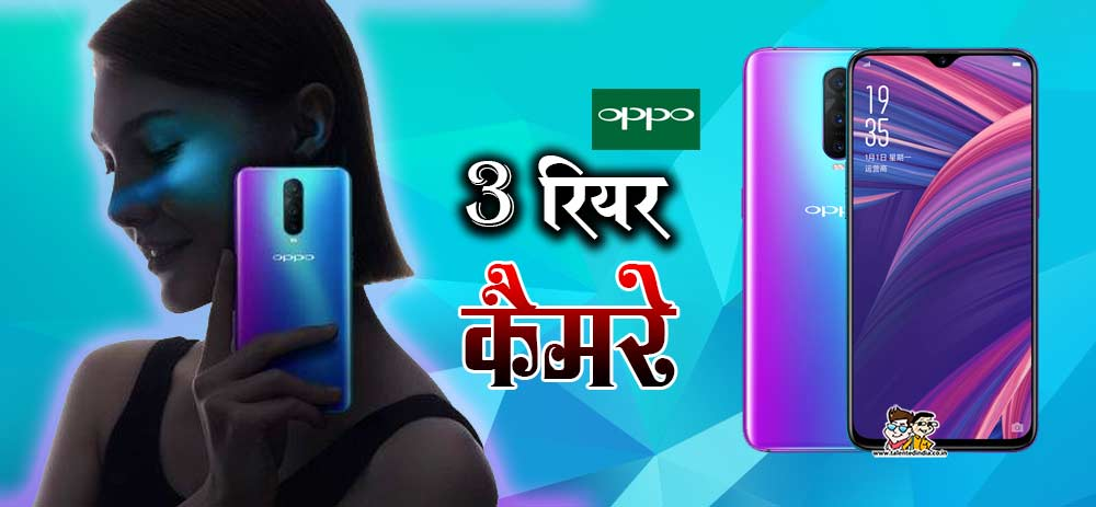 oppo-r17-pro-launched-in-india-price-specifications-detailed ओप्पो आर17 प्रो