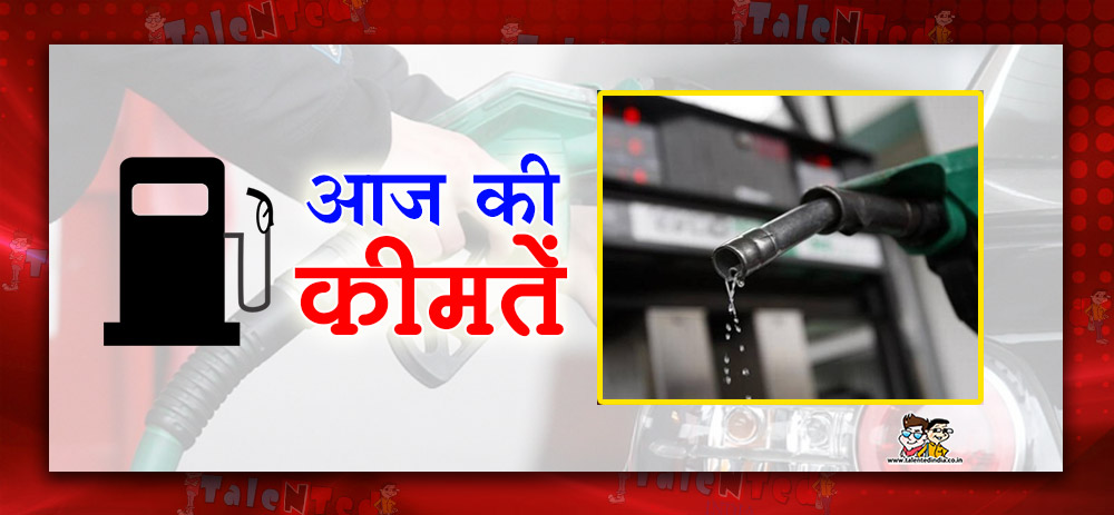 Petrol Price Today And Diesel Price Today In India : Today Fuel Rate In India