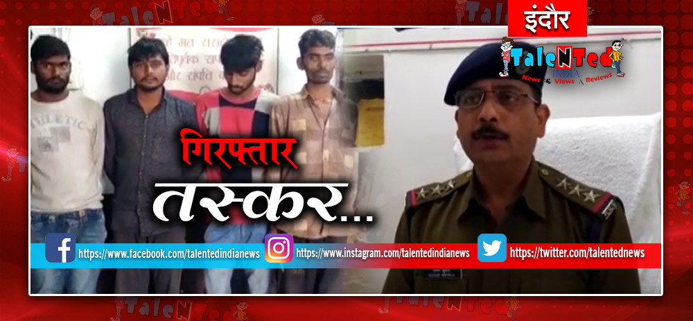 Indore Latest News In Hindi : Detained 4 Smugglers In Indore