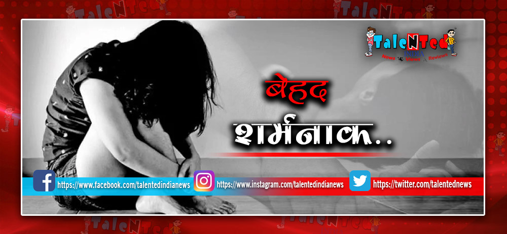 Foreign Women Was Raped In Chandigarh : Latest Crime News In Hindi