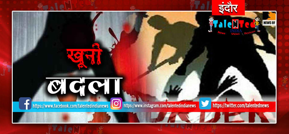Indore Crime News : Minors Teenagers Attack With Knife To Get Revenge Of Slap
