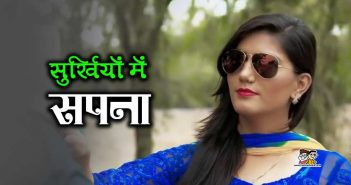 Download Full Sapna Choudhary Video Teri Nazar Lag Jayegi : सपना के गाने