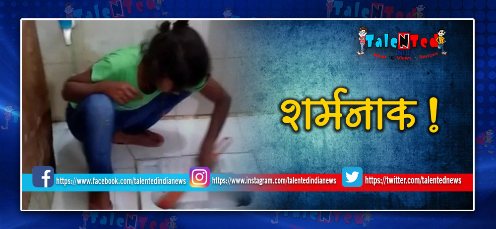 School Girls Cleaning Toilet In Uttar Pradesh : School Crime News In Hindi
