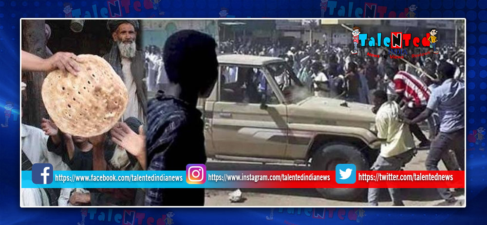 Sudan Violent Protest 2018 : 19 Died And 200 Injuried In Rise In Bread Price Protest