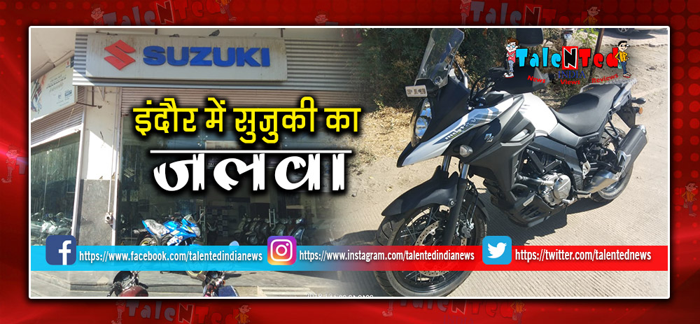 Suzuki V-Strom 650XT Reached In Indore : Know Its Price, Mileage And Review