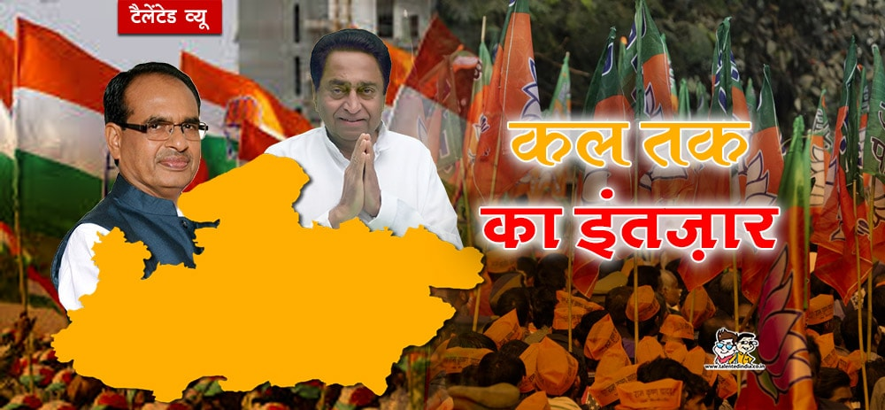 Talented View On MP Election Result