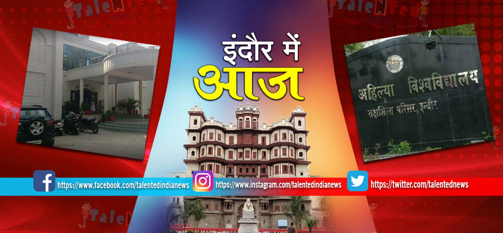Today Events In Indore : 30 Dec 2018 Events In Indore : इंदौर में आज के कार्यक्रम: