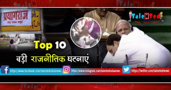 Top 10 Major Incidents Of The Country In 2018 : Current Affairs World 2018