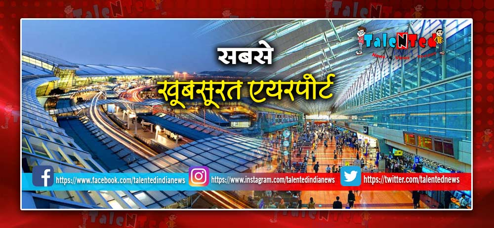 List Of World Most Beautiful Airport 2018 : Most Beautiful Airport Ranking