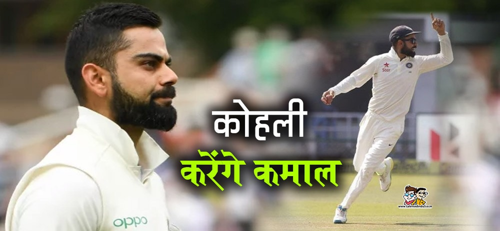 virat-kohli-record-against-australia विराट कोहली