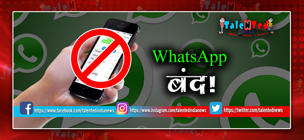 WhatsApp Services discontinued for Smartphones