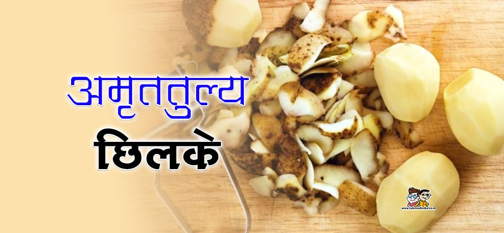 why-you-should-never-throw-out-potato-peels आलू के छिलकों के फायदे