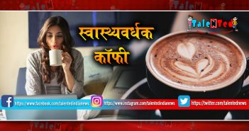 Black Coffee Benefits In Hindi | Effects Of Coffee | Green Coffee Benefits