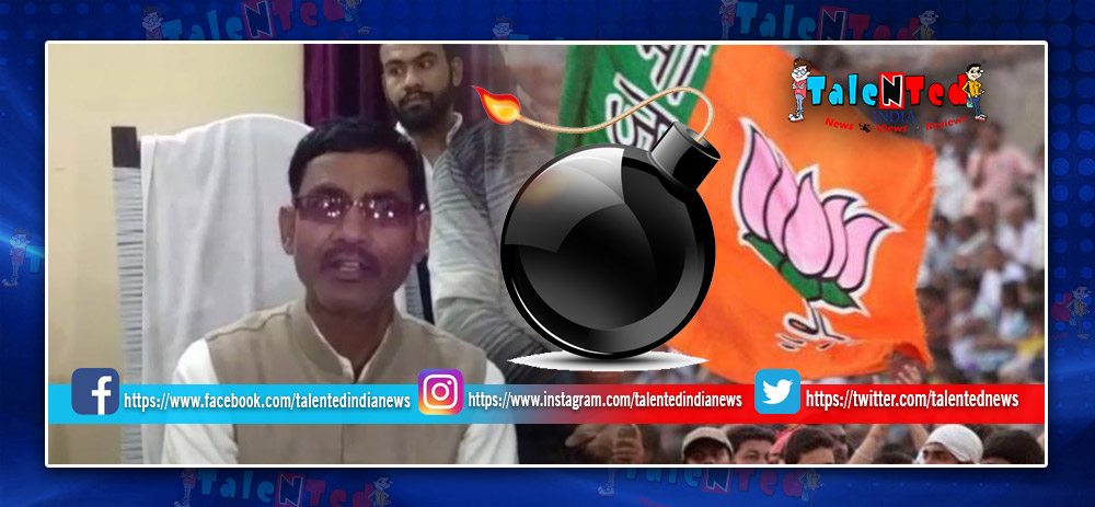 BJP MLA Vikram Saini Controversial Statement About People Threatened In India